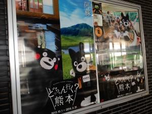 Aso e Kumamoto mascotte